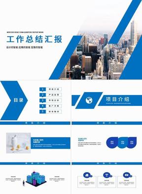 蓝色杂志风企业文化公司宣传PPT 004