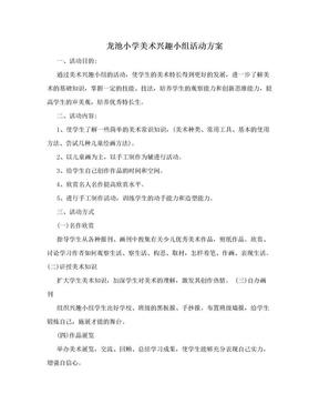 龙池小学美术兴趣小组活动方案.doc