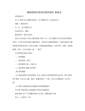 政府招商引资合同范本.doc