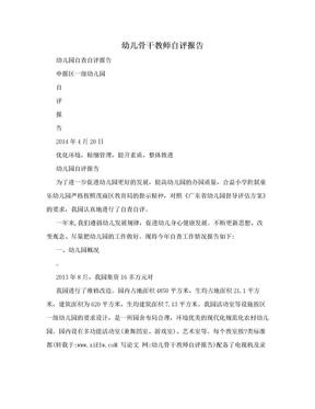 幼儿骨干教师自评报告.doc