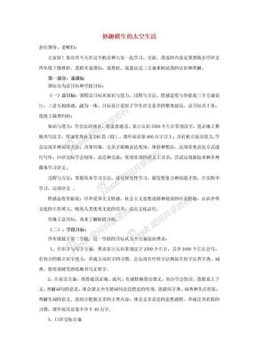 (春)四年级语文下册《妙趣横生的太空生活》说课稿 冀教版.doc