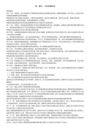 《园林绿化专业基础与实务(初级)》考试大纲答案.docx