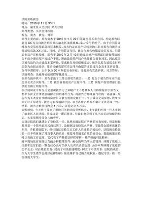 听庭报告范本(格式).doc