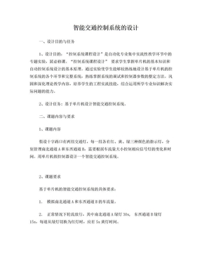 智能交通信号灯.doc