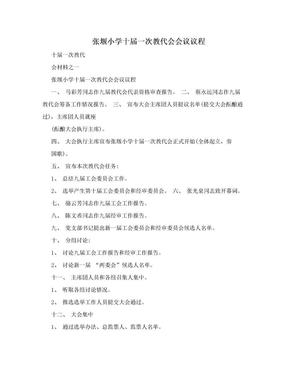 张堰小学十届一次教代会会议议程.doc