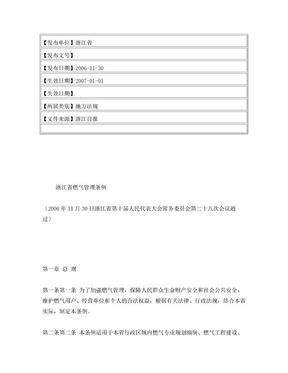 浙江省燃气管理条例(2006年11月30日浙江省第十届人民代表大会常务�.doc