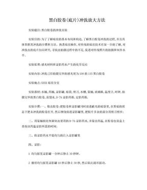 黑白胶卷(底片)冲洗放大方法.doc