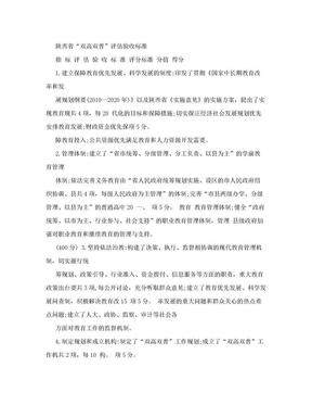 陕西省双高双普评估验收标准.doc