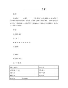 科技项目评审函审表.doc