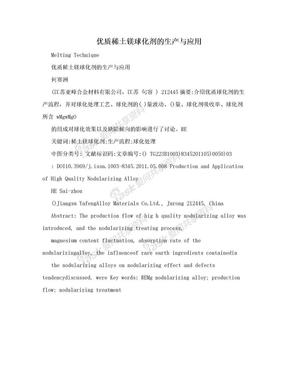 优质稀土镁球化剂的生产与应用.doc
