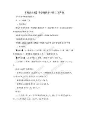 【精品文献】小学奥数举一反三(五年级).doc