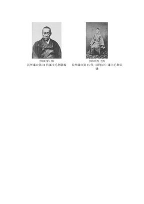長州藩藩主.doc