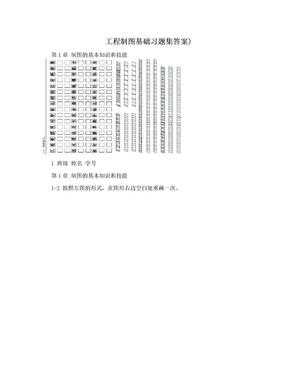 工程制图基础习题集答案).doc