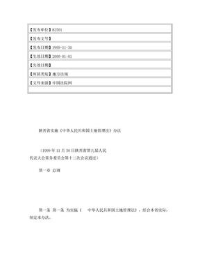 陕西省实施《中华人民共和国土地管理法》办法.doc