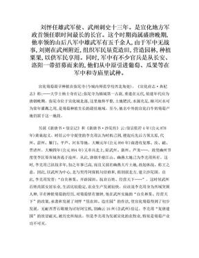 刘怦任雄武军使.doc