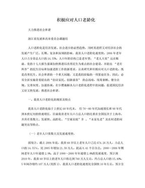 浙江人口老龄化报告.doc