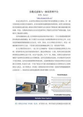 分散式系统到一体化管理平台.docx