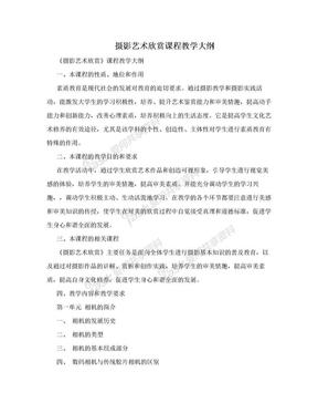 摄影艺术欣赏课程教学大纲.doc