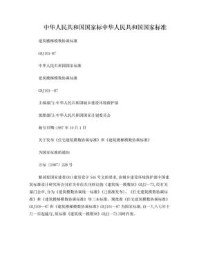 建筑楼梯模数协调标准(GBJ101-87).doc