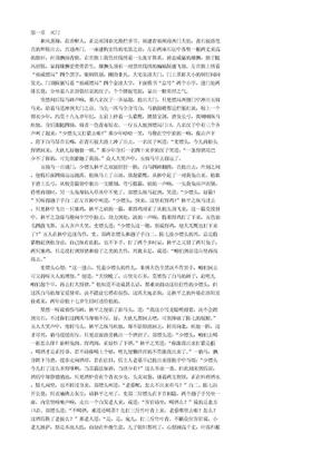 笑傲江湖(全).doc