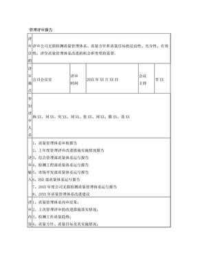 质量管理评审报告.doc