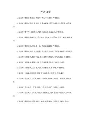 汉语拼音发音口型.doc