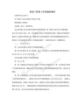 建设工程竣工档案编制规范.doc