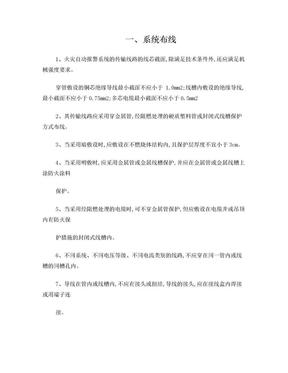 酒店宾馆装修消防要求及消防设计规范.doc