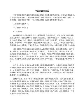 工商管理开题报告.docx