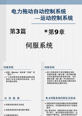第9章 伺服系统(《电力拖动自动控制系统(第4版)》阮毅、陈伯时).ppt
