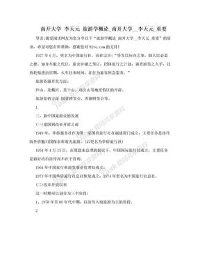 南开大学 李天元 旅游学概论_南开大学__李天元_重要.doc