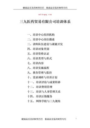 三九医药贸易有限公司培训体系.doc