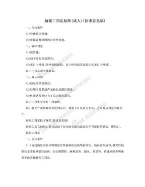 脑死亡判定标准(成人)(征求意见稿).doc