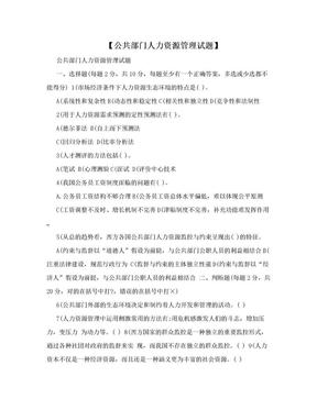 【公共部门人力资源管理试题】.doc