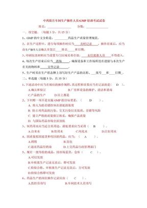 中药饮片GMP培训试卷及答案.doc