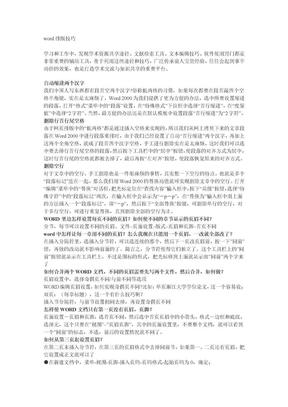 word排版技巧及报纸版面制作.doc