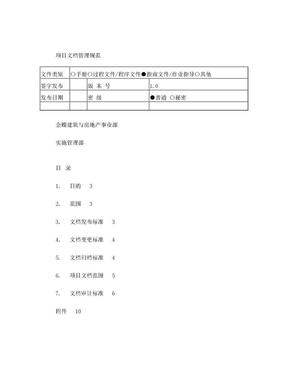 项目文档管理规范v1.0