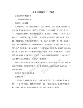 儿童睡前故事(打印版).doc
