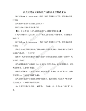 西安兵马俑国际旅游广场招商执行策略文本.doc