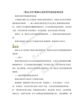 [精品文档]粉刷石膏砂浆性能的影响因素.doc