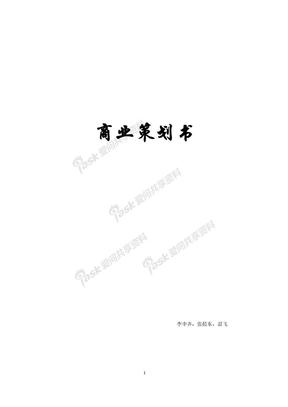 网络电话集线器商业计划书.doc