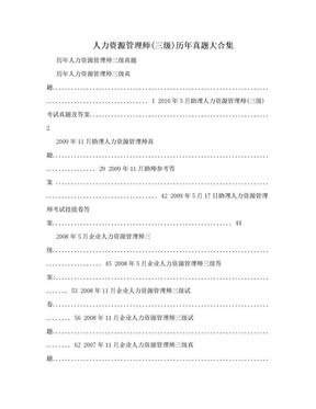 人力资源管理师(三级)历年真题大合集.doc