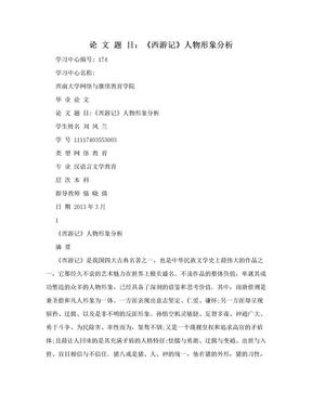 论 文 题 目:《西游记》人物形象分析.doc