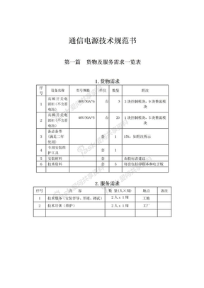 开关电源规格书.doc