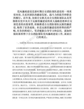 做好新形势下公安消防部队党风廉政建设工作探究.doc