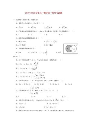 2019-2020学年高一数学第一次月考试题.doc