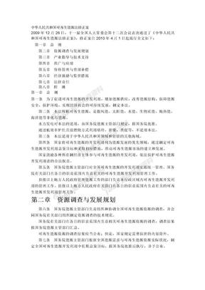 中华人民共和国可再生能源法修正案2009.doc