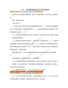 m1w__财务报销制度及出差管理流程.doc