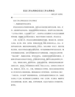 信访工作心得体会信访工作心得体会.doc