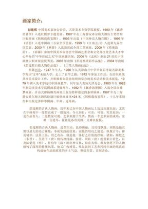 【美术欣赏】彭连熙精美工笔人物.pdf